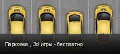 Парковка , 3d игры - бесплатно