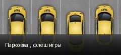 Парковка , флеш игры