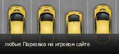 любые Парковка на игровом сайте