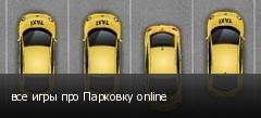 все игры про Парковку online