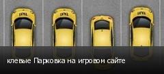 клевые Парковка на игровом сайте