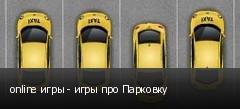 online игры - игры про Парковку