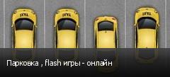Парковка , flash игры - онлайн