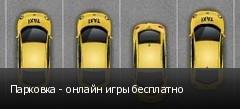 Парковка - онлайн игры бесплатно