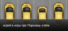 играй в игры про Парковку online