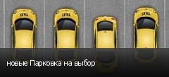 новые Парковка на выбор