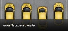 мини Парковка онлайн