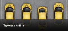 Парковка online