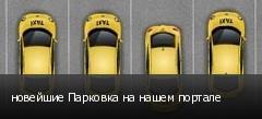 новейшие Парковка на нашем портале