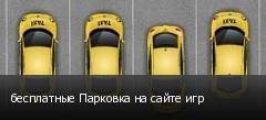 бесплатные Парковка на сайте игр