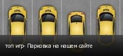 топ игр- Парковка на нашем сайте