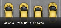 Парковка - играй на нашем сайте