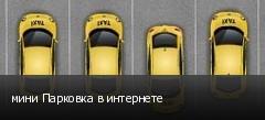 мини Парковка в интернете