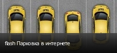 flash Парковка в интернете