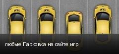 любые Парковка на сайте игр