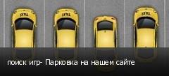 поиск игр- Парковка на нашем сайте