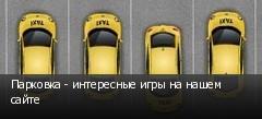 Парковка - интересные игры на нашем сайте