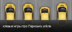 клевые игры про Парковку online