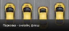 Парковка - онлайн, флеш