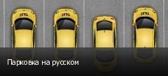 Парковка на русском