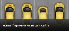 новые Парковка на нашем сайте