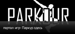портал игр- Паркур здесь