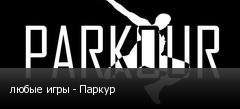любые игры - Паркур