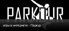 игры в интернете - Паркур
