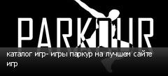 каталог игр- игры паркур на лучшем сайте игр