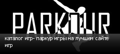 каталог игр- паркур игры на лучшем сайте игр