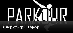 интернет игры - Паркур