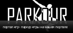портал игр- паркур игры на нашем портале