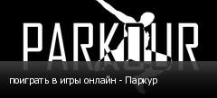 поиграть в игры онлайн - Паркур