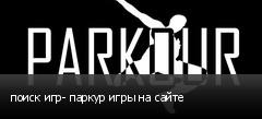 поиск игр- паркур игры на сайте