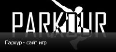 Паркур - сайт игр