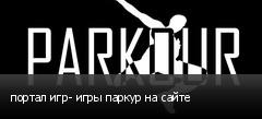 портал игр- игры паркур на сайте