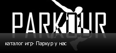 каталог игр- Паркур у нас