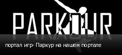 портал игр- Паркур на нашем портале