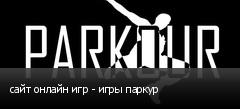 сайт онлайн игр - игры паркур