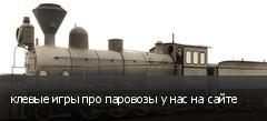 клевые игры про паровозы у нас на сайте