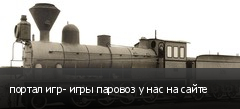 портал игр- игры паровоз у нас на сайте