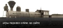 игры паровоз online на сайте