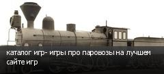каталог игр- игры про паровозы на лучшем сайте игр