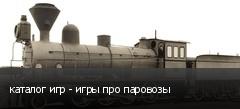 каталог игр - игры про паровозы