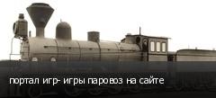 портал игр- игры паровоз на сайте