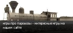 игры про паровозы - интересные игры на нашем сайте