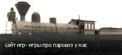 сайт игр- игры про паровоз у нас