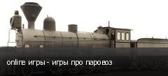 online игры - игры про паровоз
