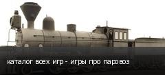 каталог всех игр - игры про паровоз