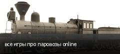 все игры про паровозы online